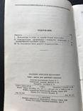 1958 Военное издательство. Спорт. Комсомол, фото №4