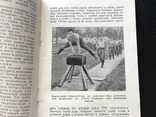 1958 Военное издательство. Спорт. Комсомол, фото №6