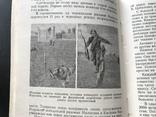 1958 Военное издательство. Спорт. Комсомол, фото №7