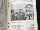 1958 Военное издательство. Спорт. Комсомол, фото №8