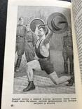1958 Военное издательство. Спорт. Комсомол, фото №9