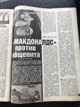 1990 Работница. Первый Макдоналдс СССР, фото №10