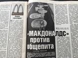 1990 Работница. Первый Макдоналдс СССР, фото №11