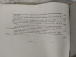 Диагностика внутренних болезней госмедиздат 1951, фото №7
