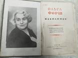 Ольга Форш. Избранное 1939, фото №3