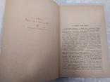 Джек Линдсей. Адам нового мира 1940, фото №4