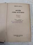 Джозеф Конрад. Фрейя семи островов 1935, фото №3