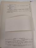 Кожные и венерические заболевания. Медгиз 1953, фото №8