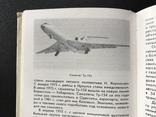 1982 Киев. Гражданская авиация Украины, фото №9