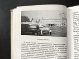 1982 Киев. Гражданская авиация Украины, фото №10