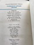 1982 Киев. Гражданская авиация Украины, фото №12