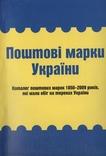 Поштові марки України: Каталог поштових марок 1850–2009 років, які мали обіг на Українї