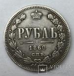 1 рубль 1860 год (копия), фото №2