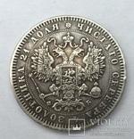 1 рубль 1860 год (копия), фото №3