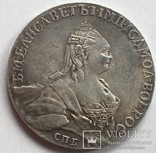 1 рубль 1761 Елизавета (копия), фото №2