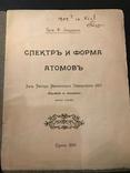 1909 Одесса. Матезис. Спектр и форма атомов, фото №3