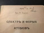 1909 Одесса. Матезис. Спектр и форма атомов, фото №2