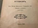1909 Одесса. Матезис. Спектр и форма атомов, фото №4