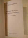Лечебное питание в домашних условиях Киев 1967, фото №3