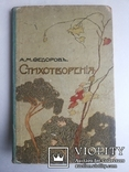 Песни земли Федоров А М 1909 Стихотворения, фото №2