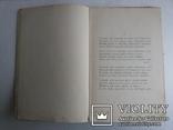 Песни земли Федоров А М 1909 Стихотворения, фото №5