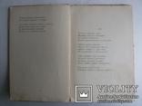 Песни земли Федоров А М 1909 Стихотворения, фото №7