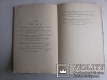 Песни земли Федоров А М 1909 Стихотворения, фото №11