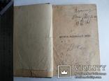 История маленького лорда Ф Барнет 1916 Изд Девриена, фото №4