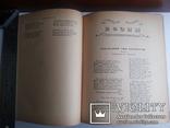 Лермонтов М Ю Избранные произведения 1946 ОГИЗ, фото №8