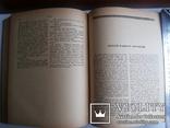 Лермонтов М Ю Избранные произведения 1946 ОГИЗ, фото №10