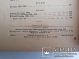 Лермонтов М Ю Избранные произведения 1946 ОГИЗ, фото №11