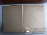 Лермонтов М Ю Избранные произведения 1946 ОГИЗ, фото №13