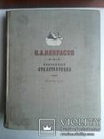 Некрасов Н А Избранные стихотворения 1949 иллюстрации Шмаринова, фото №2
