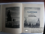 Некрасов Н А Избранные стихотворения 1949 иллюстрации Шмаринова, фото №4