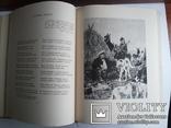 Некрасов Н А Избранные стихотворения 1949 иллюстрации Шмаринова, фото №6