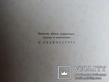 Некрасов Н А Избранные стихотворения 1949 иллюстрации Шмаринова, фото №12