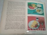 Переробка продуктів тваринництва в домашніх умовах 1987, фото №13