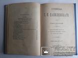 Данилевский Г П т 9-10 1901 г Мирович роман Изд Ф А Маркса, фото №3