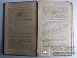 Данилевский Г П т 9-10 1901 г Мирович роман Изд Ф А Маркса, фото №5