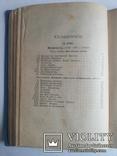 Данилевский Г П т 9-10 1901 г Мирович роман Изд Ф А Маркса, фото №8