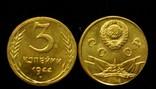 3 копейки 1944 СССР, копия, фото №2