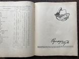 1959 Полезные советы, фото №8