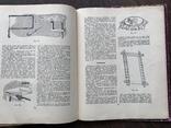 1959 Полезные советы, фото №10