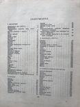 1959 Полезные советы, фото №13