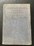 1940 Институт Маркса-Энгельса-Ленина при ЦК ВКП(б) Алфавитный указатель, фото №3