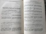 1940 Институт Маркса-Энгельса-Ленина при ЦК ВКП(б) Алфавитный указатель, фото №10
