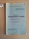 Работа Северо-Костромского райсоюза и его первичной сети 1927 г. тираж 250 экз, фото №2