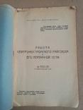 Работа Северо-Костромского райсоюза и его первичной сети 1927 г. тираж 250 экз, фото №4