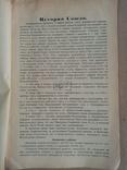 Работа Северо-Костромского райсоюза и его первичной сети 1927 г. тираж 250 экз, фото №6