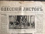 1906 Одесский листок. Оползни в Киеве, фото №2
